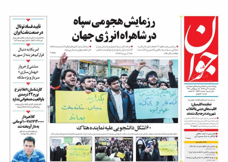 مانشيت طهران: مناورة إيرانية عند تقاطع النفط العالمي وظريف يثير الجدل مجددا 2