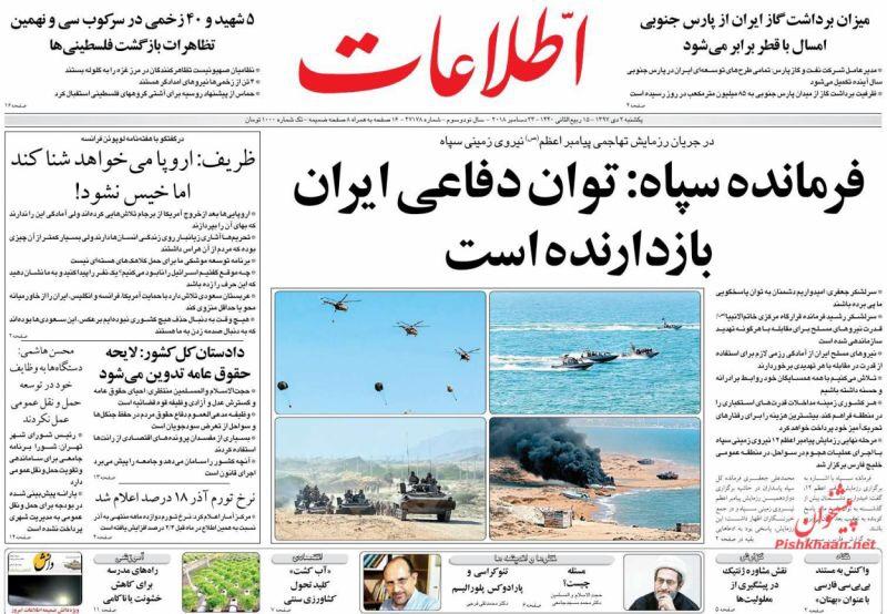مانشيت طهران: مناورة إيرانية عند تقاطع النفط العالمي وظريف يثير الجدل مجددا 1