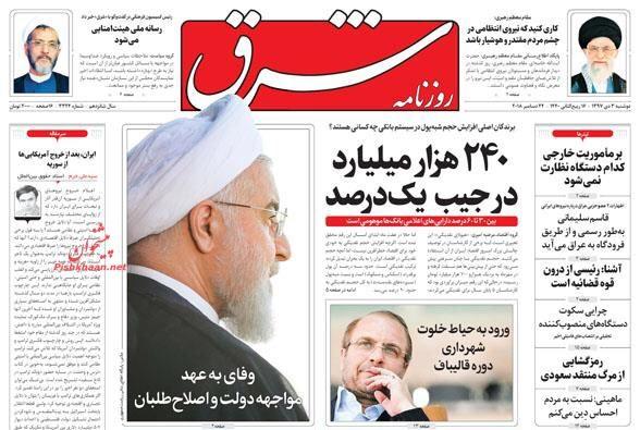 مانشيت طهران: ارتدادات الخروج الاميركي من سوريا مستمرة و240 تريليون في يد 1 بالمئة 5