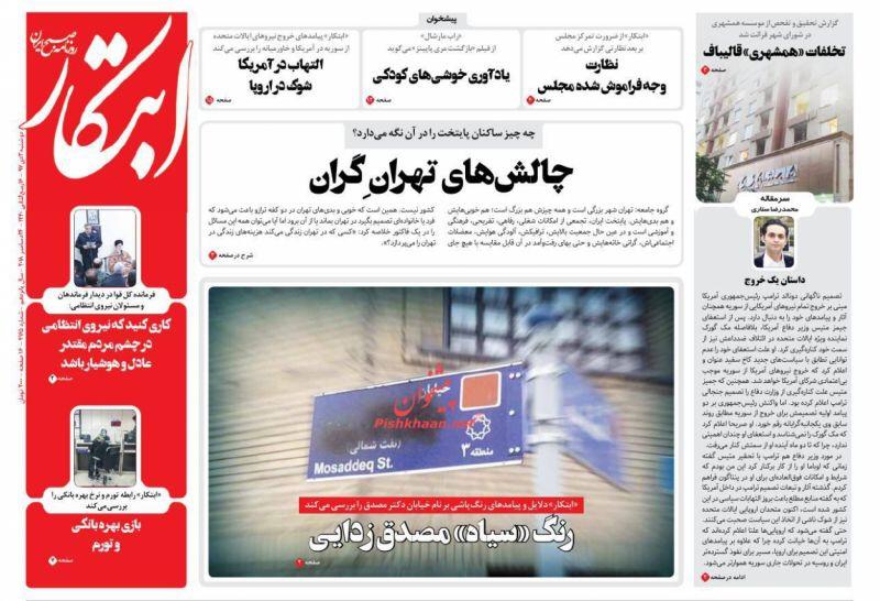 مانشيت طهران: ارتدادات الخروج الاميركي من سوريا مستمرة و240 تريليون في يد 1 بالمئة 6