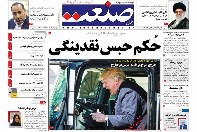 مانشيت طهران: ارتدادات الخروج الاميركي من سوريا مستمرة و240 تريليون في يد 1 بالمئة 4