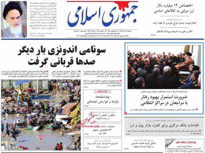 مانشيت طهران: ارتدادات الخروج الاميركي من سوريا مستمرة و240 تريليون في يد 1 بالمئة 3
