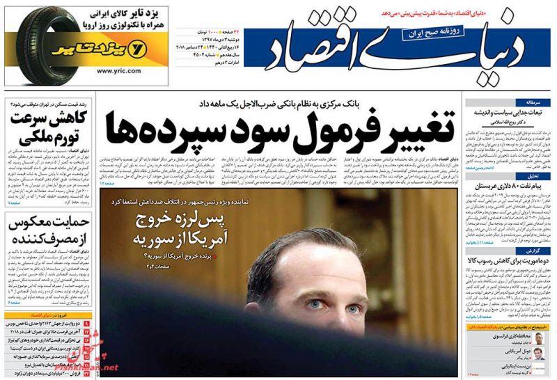مانشيت طهران: ارتدادات الخروج الاميركي من سوريا مستمرة و240 تريليون في يد 1 بالمئة 2