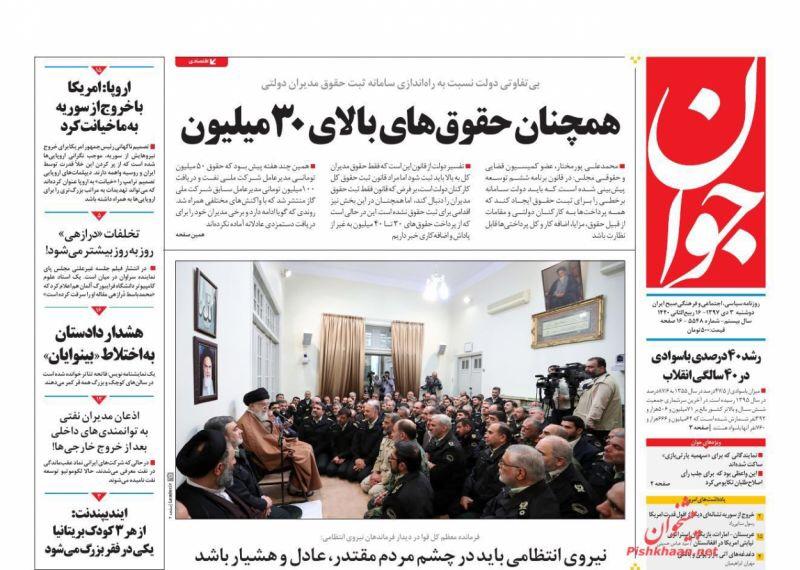 مانشيت طهران: ارتدادات الخروج الاميركي من سوريا مستمرة و240 تريليون في يد 1 بالمئة 1