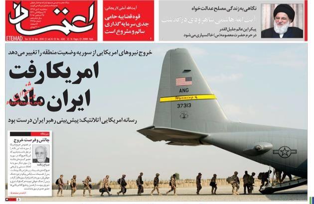 مانشيت طهران: أميركا رحلت عن سورية وإيران بقيت، وظريف بدون طموحات رئاسية 2