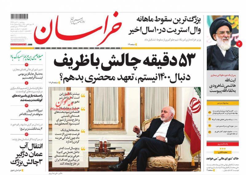 مانشيت طهران: أميركا رحلت عن سورية وإيران بقيت، وظريف بدون طموحات رئاسية 7