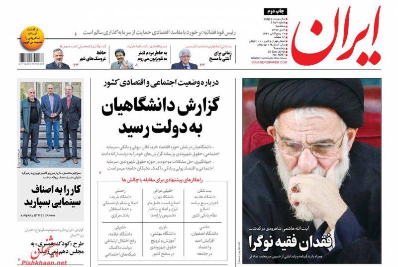مانشيت طهران: أميركا رحلت عن سورية وإيران بقيت، وظريف بدون طموحات رئاسية 6