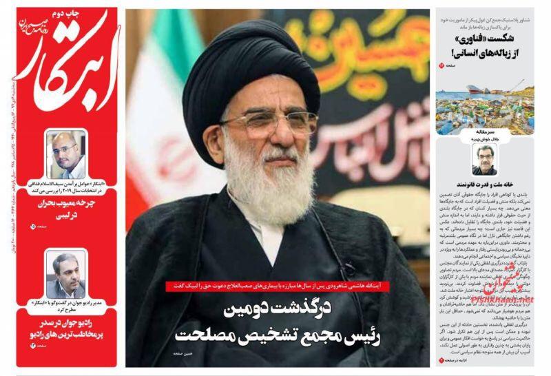 مانشيت طهران: أميركا رحلت عن سورية وإيران بقيت، وظريف بدون طموحات رئاسية 1