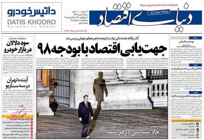 مانشيت طهران: أميركا رحلت عن سورية وإيران بقيت، وظريف بدون طموحات رئاسية 4