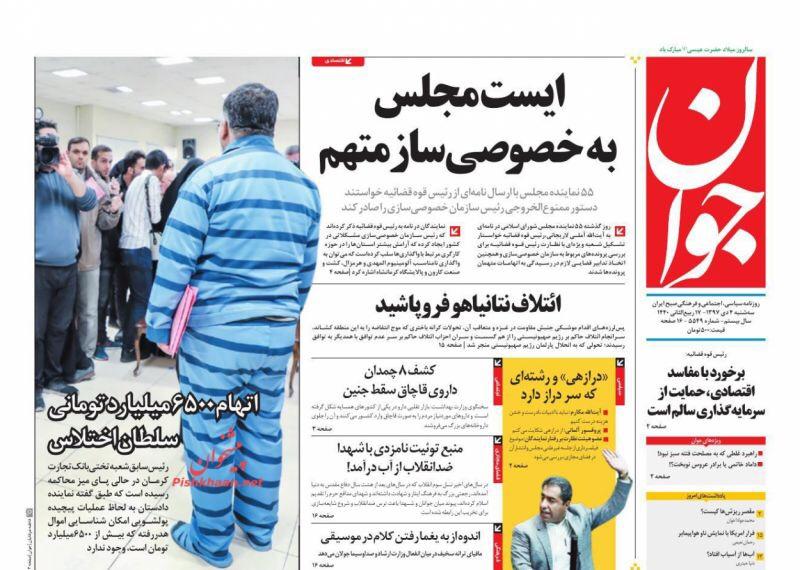 مانشيت طهران: أميركا رحلت عن سورية وإيران بقيت، وظريف بدون طموحات رئاسية 5