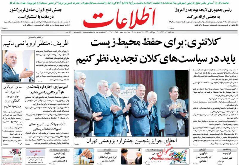 مانشيت طهران: أميركا رحلت عن سورية وإيران بقيت، وظريف بدون طموحات رئاسية 3