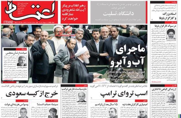 مانشيت طهران: الرئيس تحت ضغط البرلمان بسبب الميزانية 6
