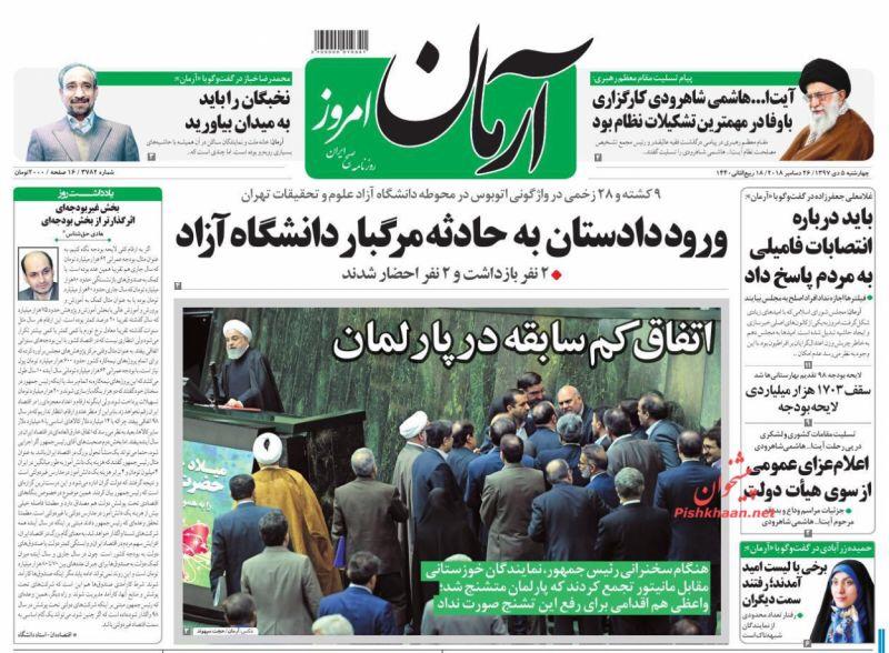 مانشيت طهران: الرئيس تحت ضغط البرلمان بسبب الميزانية 7