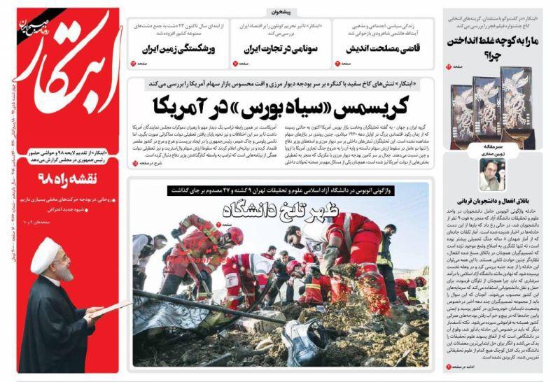 مانشيت طهران: الرئيس تحت ضغط البرلمان بسبب الميزانية 5