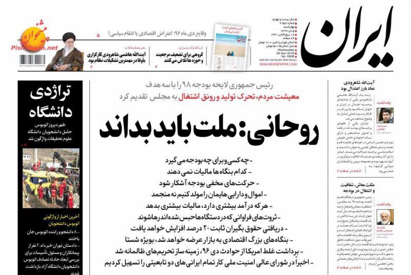 مانشيت طهران: الرئيس تحت ضغط البرلمان بسبب الميزانية 4
