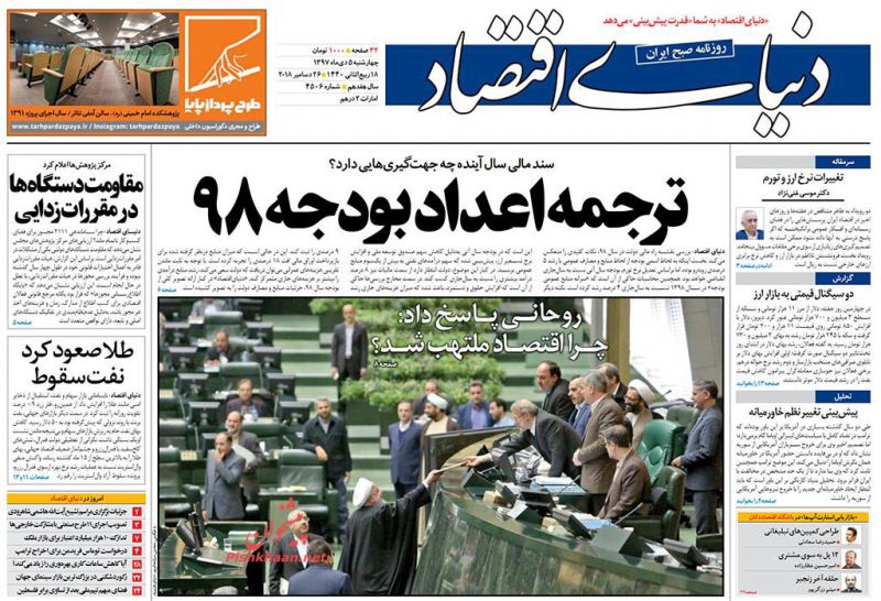 مانشيت طهران: الرئيس تحت ضغط البرلمان بسبب الميزانية 3