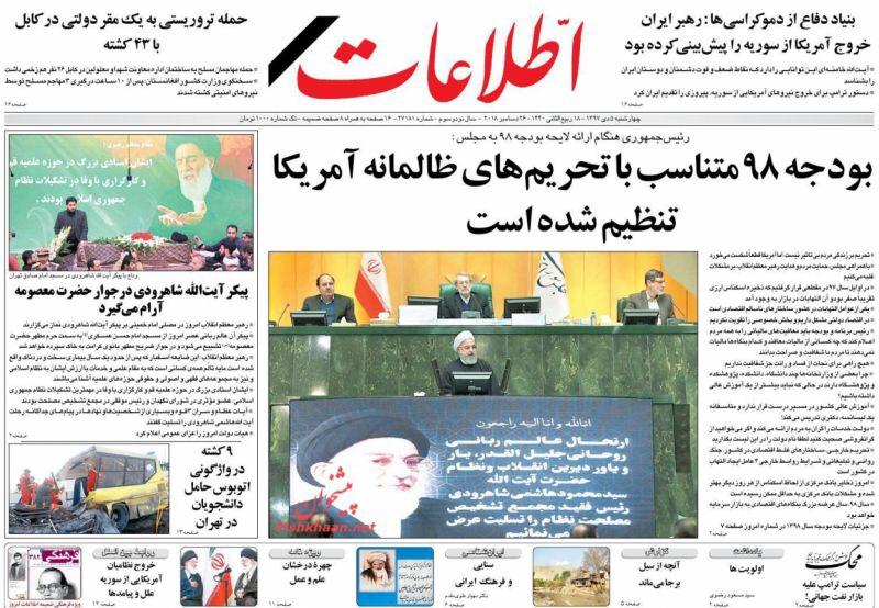 مانشيت طهران: الرئيس تحت ضغط البرلمان بسبب الميزانية 2