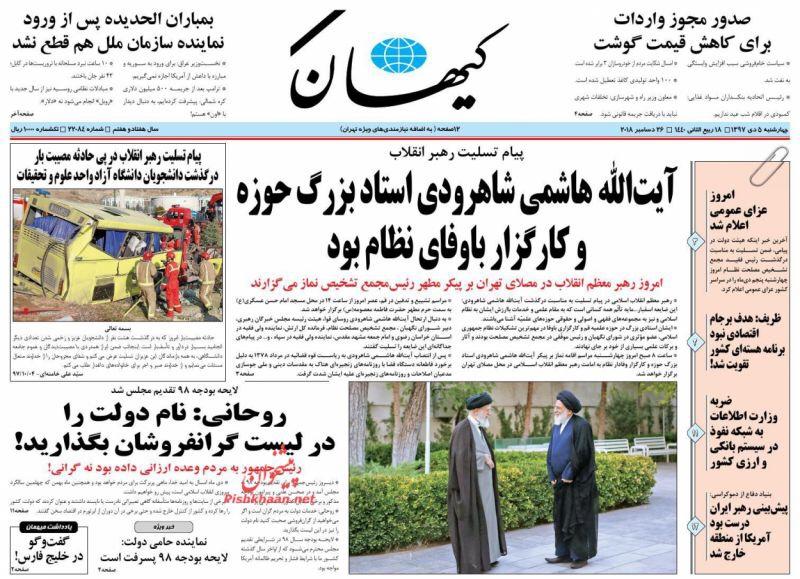 مانشيت طهران: الرئيس تحت ضغط البرلمان بسبب الميزانية 1