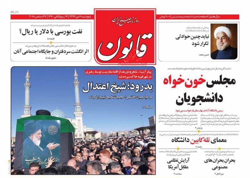 مانشيت طهران: إيران تفاوض طالبان وتساؤلات حول خليفة شاهرودي 5