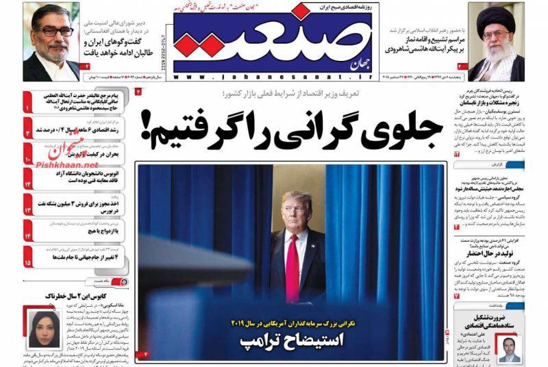 مانشيت طهران: إيران تفاوض طالبان وتساؤلات حول خليفة شاهرودي 3