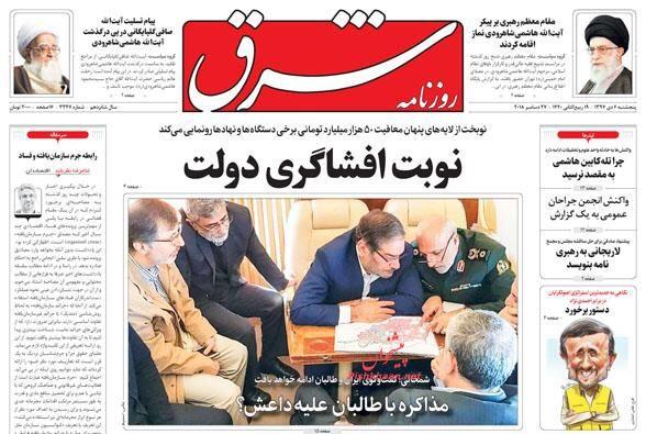 مانشيت طهران: إيران تفاوض طالبان وتساؤلات حول خليفة شاهرودي 2