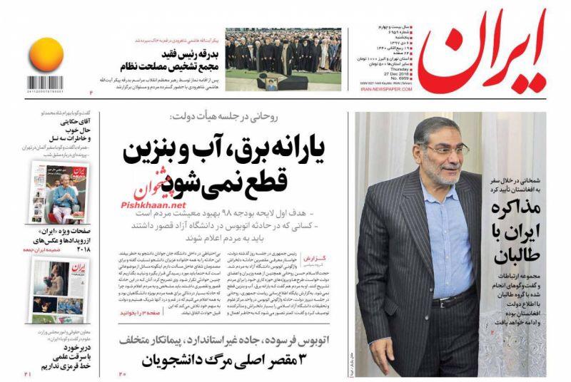 مانشيت طهران: إيران تفاوض طالبان وتساؤلات حول خليفة شاهرودي 1