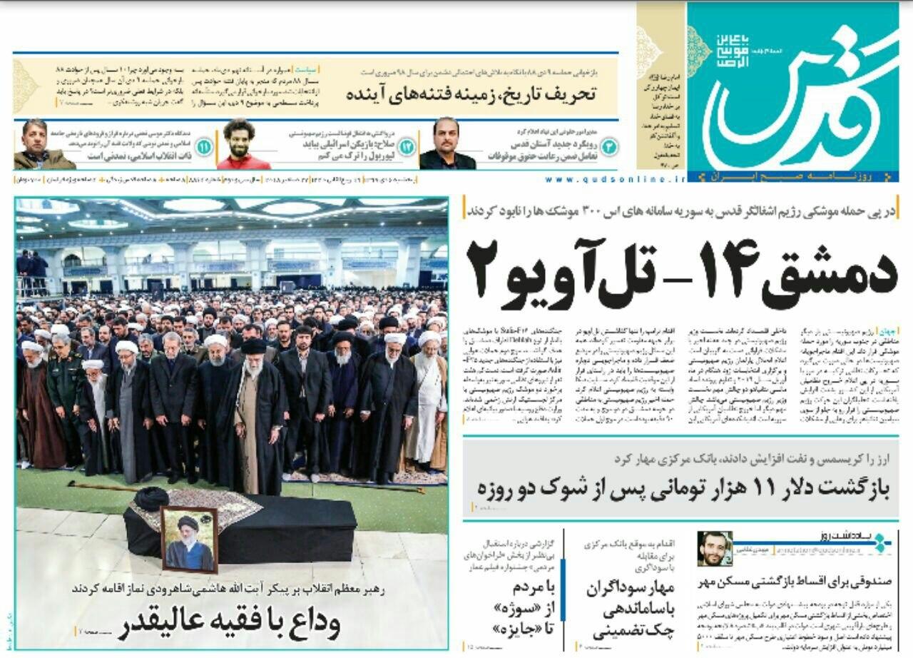 مانشيت طهران: إيران تفاوض طالبان وتساؤلات حول خليفة شاهرودي 6
