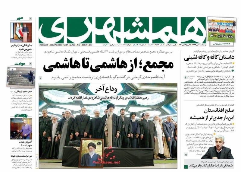 مانشيت طهران: إيران تفاوض طالبان وتساؤلات حول خليفة شاهرودي 4