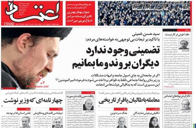 """مانشيت طهران: الأصوليون يحتفلون بفقئ عين """"الفتنة"""" وحسن خميني يحذر من تجاهل مطالب المواطنين 6"""