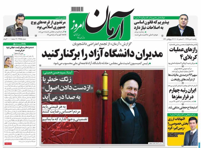 """مانشيت طهران: الأصوليون يحتفلون بفقئ عين """"الفتنة"""" وحسن خميني يحذر من تجاهل مطالب المواطنين 5"""