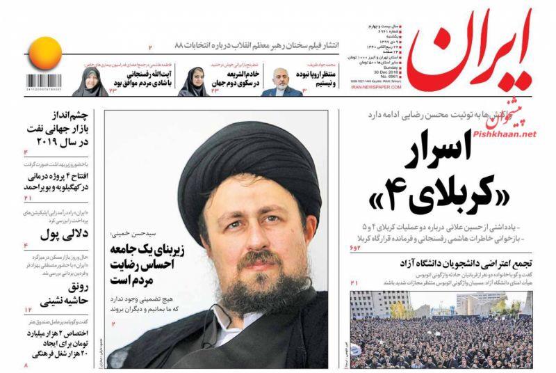 """مانشيت طهران: الأصوليون يحتفلون بفقئ عين """"الفتنة"""" وحسن خميني يحذر من تجاهل مطالب المواطنين 4"""