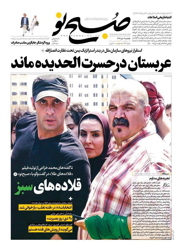 """مانشيت طهران: الأصوليون يحتفلون بفقئ عين """"الفتنة"""" وحسن خميني يحذر من تجاهل مطالب المواطنين 2"""