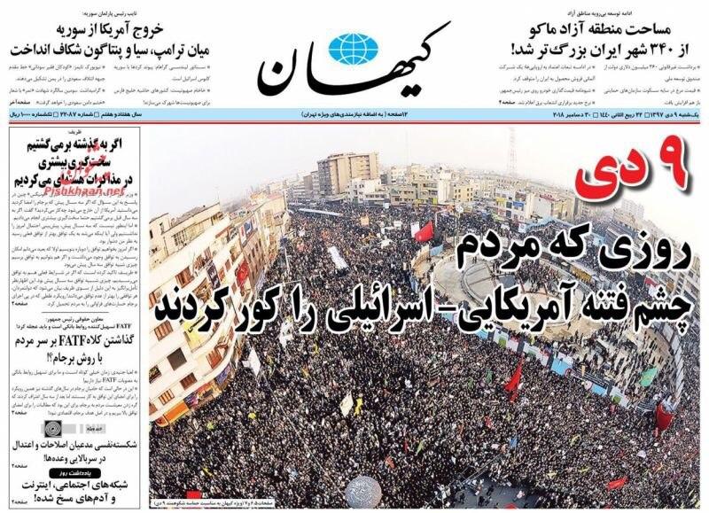 """مانشيت طهران: الأصوليون يحتفلون بفقئ عين """"الفتنة"""" وحسن خميني يحذر من تجاهل مطالب المواطنين 3"""