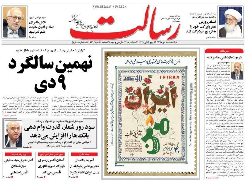 """مانشيت طهران: الأصوليون يحتفلون بفقئ عين """"الفتنة"""" وحسن خميني يحذر من تجاهل مطالب المواطنين 1"""