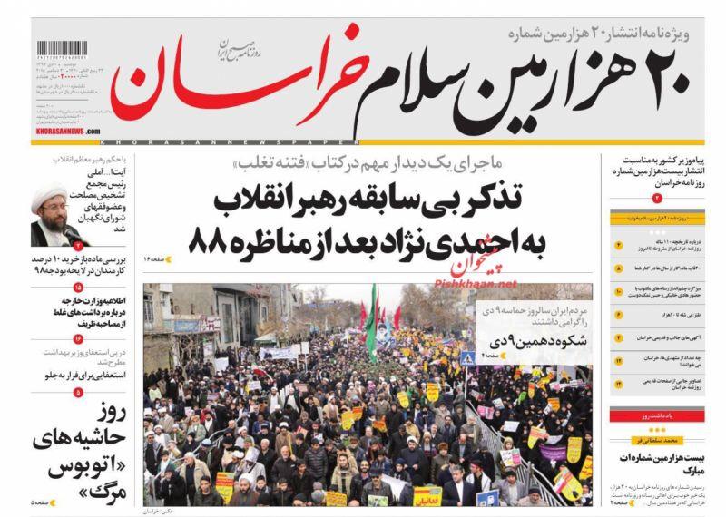 مانشيت طهران: تعاون استراتيجي بين ايران وسورية والمرشد يستذكر احداث 2009 5