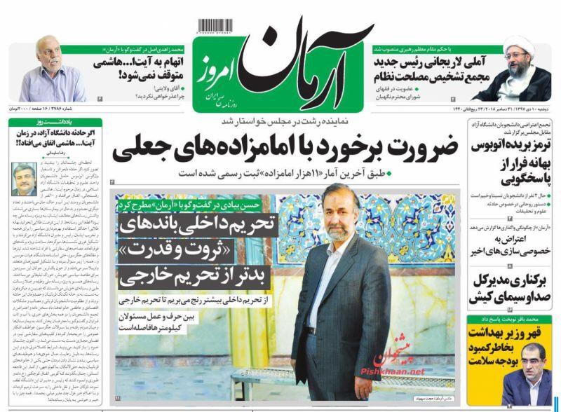 مانشيت طهران: تعاون استراتيجي بين ايران وسورية والمرشد يستذكر احداث 2009 4