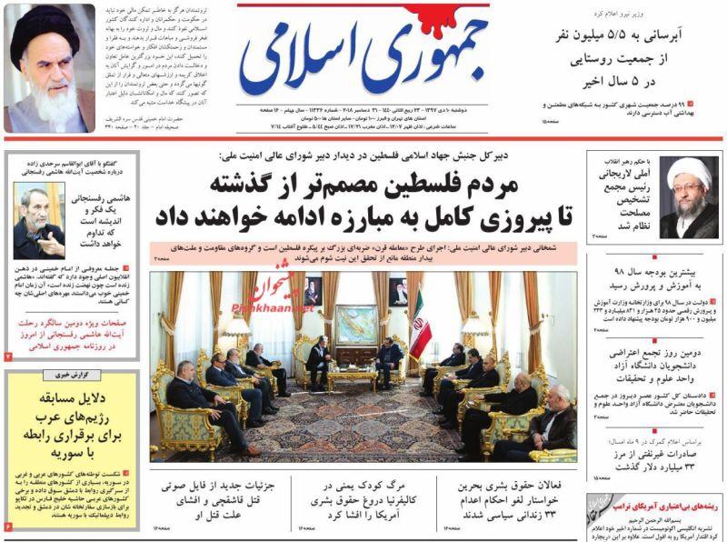 مانشيت طهران: تعاون استراتيجي بين ايران وسورية والمرشد يستذكر احداث 2009 3