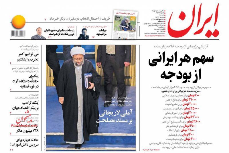 مانشيت طهران: تعاون استراتيجي بين ايران وسورية والمرشد يستذكر احداث 2009 2