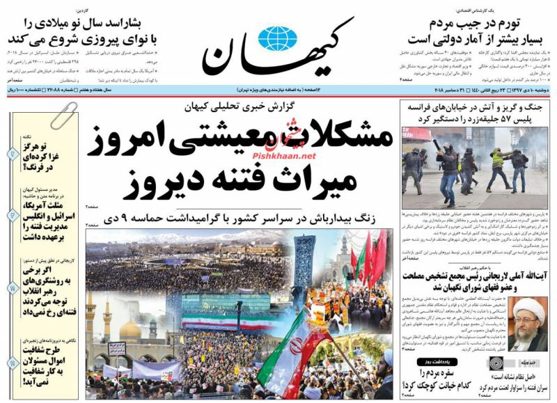 مانشيت طهران: تعاون استراتيجي بين ايران وسورية والمرشد يستذكر احداث 2009 1