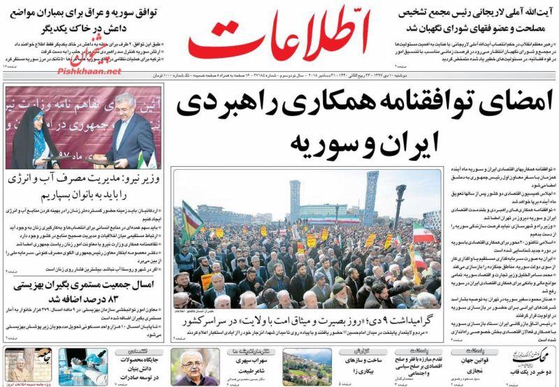 مانشيت طهران: تعاون استراتيجي بين ايران وسورية والمرشد يستذكر احداث 2009 6