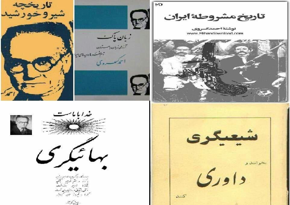 شخصيات إيرانية: أحمد كسروي.. قاضي التاريخ والدين 6