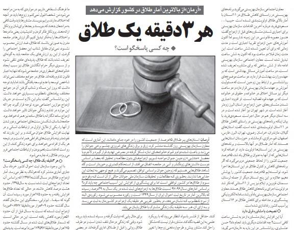 شبابيك إيرانية/ شباك الأربعاء: منع انتقاد البرلمان وبلدية طهران ضعيفة أمام عصابات التسوّل 2