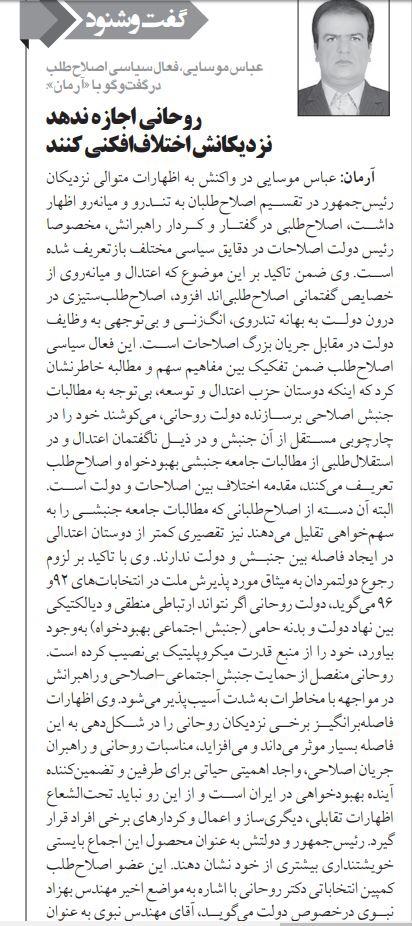 بين الصفحات الإيرانية: حكومة روحاني ..أزمة التواصل مع جمهورها 1