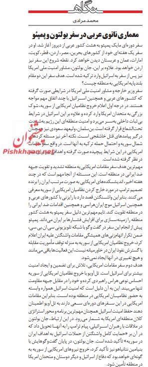 بين الصفحات الإيرانية: حكومة روحاني ..أزمة التواصل مع جمهورها 3