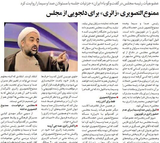 شبابيك إيرانية/ شباك الأربعاء: منع انتقاد البرلمان وبلدية طهران ضعيفة أمام عصابات التسوّل 1