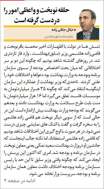 بين الصفحات الإيرانية: انسحاب أميركا من سوريا يستهدف طهران وتضارب مؤشرات التجارة الخارجية 5