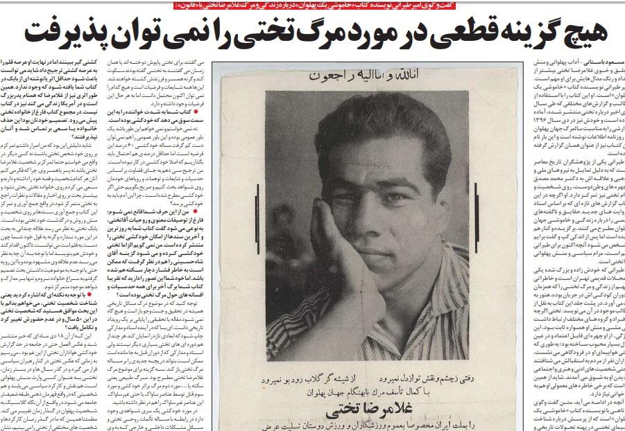 شبابيك إيرانية/ شباك الثلاثاء: انتشار الفقر والعنف في المدن الإيرانية 3