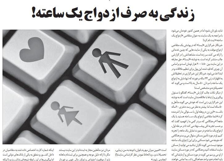 شبابيك إيرانية/ شباك السبت: مشكلات زوجية وصوت نسائي يثير المتاعب 2