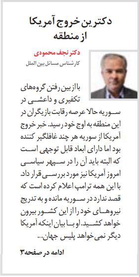 بين الصفحات الإيرانية: انسحاب أميركا من سوريا يستهدف طهران وتضارب مؤشرات التجارة الخارجية 1