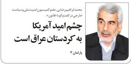 بين الصفحات الإيرانية: استراتيجيات أميركا المناوئة لإيران وقانون انتخابي لصالح حقوق المواطنة 1